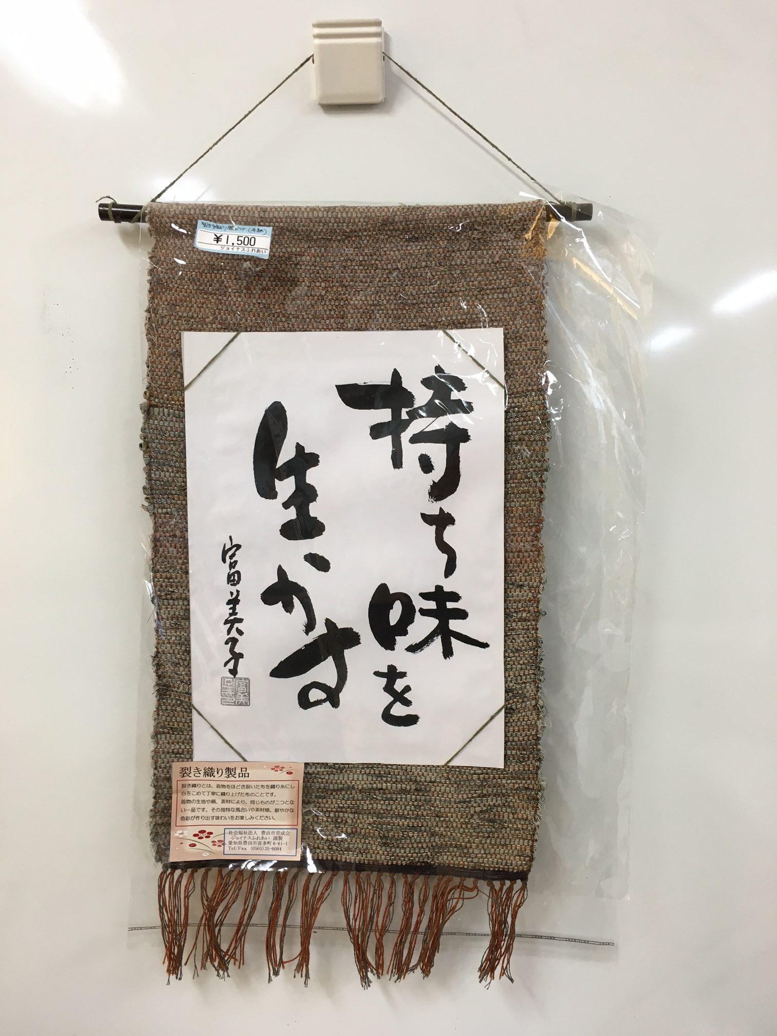 裂き織り壁掛け(半紙)