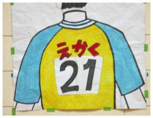 (えかく)運動会-23